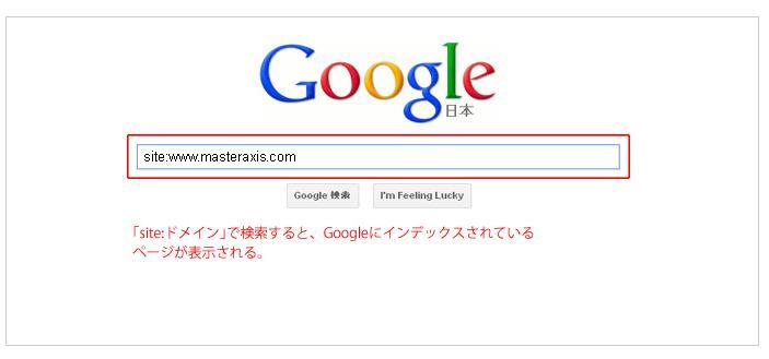 Googleの「site:」コマンド